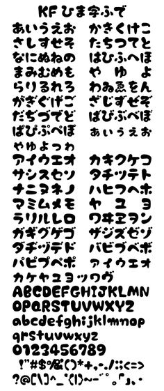 KF STUDIOのフリーフォント「KFひま字ふで」|フリーフォントケンサク Calligraphy Fonts, Typography Fonts, Lettering, Abc Font, Handwriting Alphabet, Japanese Language Learning, Japanese Typography, Japanese Graphic Design, Writing Styles