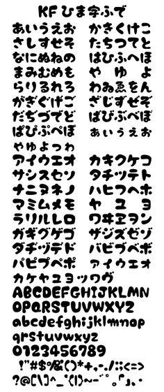 KF STUDIOのフリーフォント「KFひま字ふで」|フリーフォントケンサク