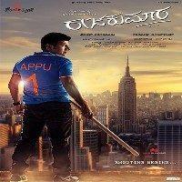 Sonu Nigam Saagaradha Kannada Mp3 Song Free Download 123musiq Track Information Name Saagaradh Kannada Movies Online Kannada Movies Kannada Movies Download