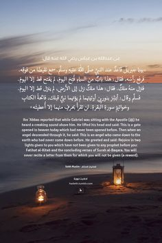 حديث الرسول محمد صلى الله عليه وسلم