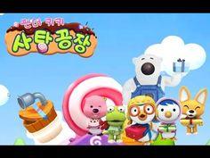 [HD] 아기 팬더 반짝반짝 사탕 만들기 놀이 with Pororo game 宝露露,Popolo, Пороро, ポロロ,เกาหลี