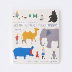 フェルトのアップリケの本