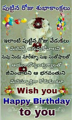 Telugu happy birthday telugu quotes whatsapp images facebook more information m4hsunfo