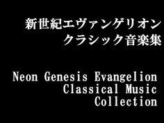 Neon Genesis Evangelion Classical Music Collection - 新世紀エヴァンゲリオン クラシック音楽集 - http://music.tronnixx.com/uncategorized/neon-genesis-evangelion-classical-music-collection-%e6%96%b0%e4%b8%96%e7%b4%80%e3%82%a8%e3%83%b4%e3%82%a1%e3%83%b3%e3%82%b2%e3%83%aa%e3%82%aa%e3%83%b3-%e3%82%af%e3%83%a9%e3%82%b7%e3%83%83%e3%82%af/