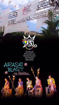 Ninomiya Kazunari, Chibi, Hawaii, Japan, Movie Posters, Group, Okinawa Japan, Film Poster, Hawaiian Islands