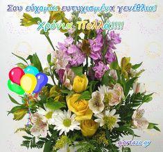 giortazo.gr: Ευχές Γενεθλίων Κινούμενες Εικόνες Floral Wreath, Happy Birthday, Wreaths, Decor, Happy Brithday, Decoration, Urari La Multi Ani, Happy Birthday Funny, Decorating