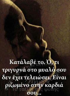 Greek Quotes, First Love, Love Quotes, Wisdom, Relationship, Thoughts, Motivation, Words, Inspiration