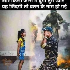 Salute to them they leave their family their children their wives their mother and father to protect us and our country😥😥🇮🇳🇮🇳 Apj Quotes, People Quotes, Best Quotes, Funny Quotes, Life Quotes, Awesome Quotes, Qoutes, Funny Friendship Quotes, Indian Army Quotes