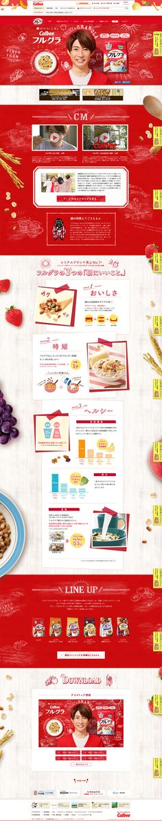カルビーフルグラ【食品関連】のLPデザイン。WEBデザイナーさん必見!ランディングページのデザイン参考に(かわいい系)