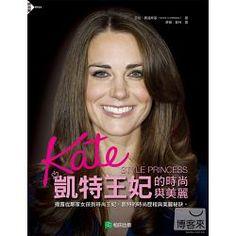 博客來-凱特王妃的時尚與美麗