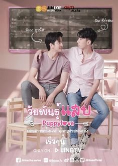 Line Tv, Anime Watch, Thai Drama, Drama Movies, Monsta X, Korean Drama, Short Film, Actors, Couples