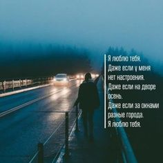 Одноклассники Sad Words, True Words, Words Quotes, Cool Words, Feeling Heartbroken, Malboro, Madly In Love, Teen Quotes, In My Feelings