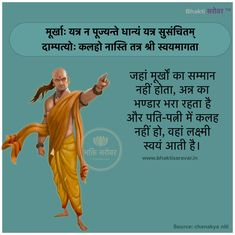 Our social Life Silence Quotes, Karma Quotes, Reality Quotes, Wisdom Quotes, Chankya Quotes Hindi, Sanskrit Quotes, Qoutes, Motivational Picture Quotes, Inspirational Quotes With Images