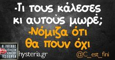 Make Smile, Greek Quotes, Funny Quotes, Jokes, Humor, Face, Funny Phrases, Funny Things, Humour