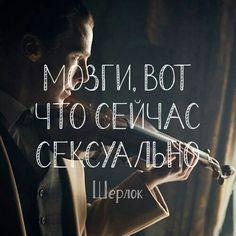 #ялюблютебяшерлок