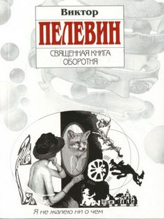 Виктор Пелевин. Священная книга Оборотня аудио