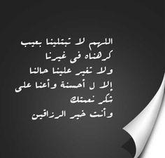 اللهم امين...م