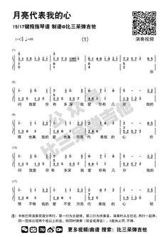 Song Notes, Printable Sheet Music, Kalimba, Thing 1, Music Score, Handwritten Fonts, Music Sheets, Songs, Music