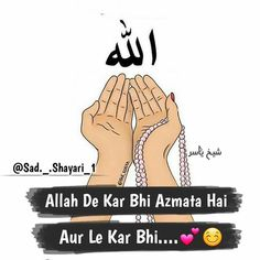 Un par bharosa karo Prophet Quotes, Quran Quotes Love, Best Islamic Quotes, Muslim Love Quotes, Quran Quotes Inspirational, Islamic Phrases, Beautiful Islamic Quotes, Ali Quotes, Cute Quotes For Girls