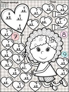 Μαθαίνω την προπαίδεια / Δημιουργικές εργασίες για την εκμάθηση της π… Preschool Learning Activities, Preschool Activities, Math Exercises, 3rd Grade Math Worksheets, Math Sheets, School Frame, Math For Kids, Math Games, Maths