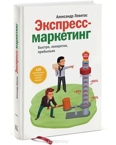 Экспресс-маркетинг. Быстро, конкретно, прибыльно - Александр Левитас » Книжный мир: Скачать книги бесплатно.