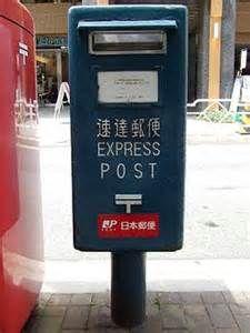 郵便ポスト - Bing 画像