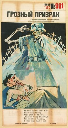 """""""A Terrible Ghost"""" - anti-Nazi propaganda/poetry from the Soviet Union, 1944 Hitler can't sleep. Through the darkness / A skeleton appears to him. / Goosebumps rise on his skin. Photographer Outfit, Ww2 Posters, Nazi Propaganda, Political Art, Red Army, Art Institute Of Chicago, Us History, Cartoon Styles, World War Ii"""