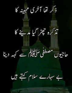 Gam k msry salam khty h Islamic Inspirational Quotes, Islamic Quotes, Importance Of Reading, Islam Religion, Islam Beliefs, Noble Quran, Sufi Poetry, Book Names, Learn Quran