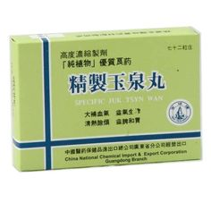 """""""Specific Yuk Tsyn Wan"""" is used for the prevention of diabetes. For more info go to www.cheungstrading.com"""