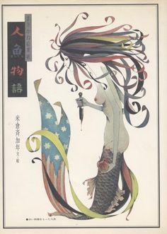 by Masakane Yonekura