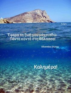 Colors And Emotions, Greek Quotes, Poetry, Feelings, Nature, Inspiration, Inspired, Biblical Inspiration, Naturaleza