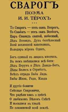 Поэма Сварог - Илья Тёрох