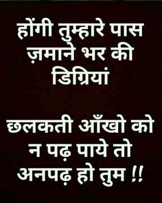 #Anam khan Desi Quotes, Hindi Quotes On Life, Marathi Quotes, Motivational Quotes In Hindi, True Quotes, Heartbreaking Quotes, Heartbroken Quotes, Innocence Quotes, Chanakya Quotes