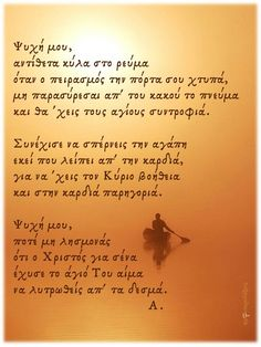 Orthodox Christianity, Be A Better Person, Wise Words, Greek, Abs, Faith, Quotes, Quotations, Crunches