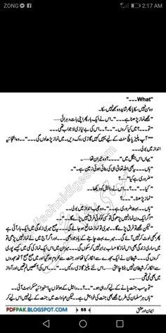 Famous Novels, Best Novels, Namal Novel, Novels To Read Online, Sms Language, Drama Quotes, Quotes From Novels, Urdu Poetry Romantic, Dream Land