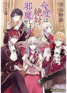 kondo wa zettai jama shimasen Swear I Won't Bother You Again! Anime Shojo, Manhwa Manga, Manga Anime, Anime Couples Manga, Cute Anime Couples, Familia Anime, Romantic Manga, Manga Collection, Manga List