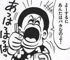 関連画像 Jem And The Holograms, Toot, Funny Comics, Mickey Mouse, Disney Characters, Fictional Characters, Snoopy, Stamp, Manga
