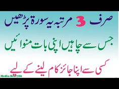 Kisi Se Baat Manwane Ka Wazifa | How To Make SomeOne Obey You wazaif urdu/hindi - YouTube