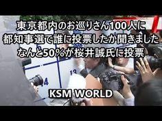 【KSM】東京都内のお巡りさん100人に都知事選で誰に投票したか聞きました なんと50%が桜井誠氏に投票