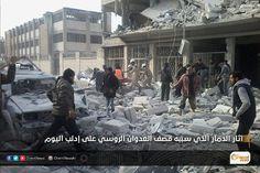 #شاهد آثار الدمار الذي سببه قصف #العدوان_الروسي على #إدلب اليوم #أورينت #سوريا #روسيا #عدسة_أورينت