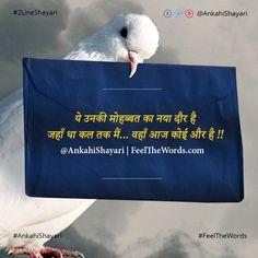 ये उनकी मोहब्बत का नया दौर है  #AnkahiShayari #HindiShayari #2LineShayari #FeelTheWords #Shayari