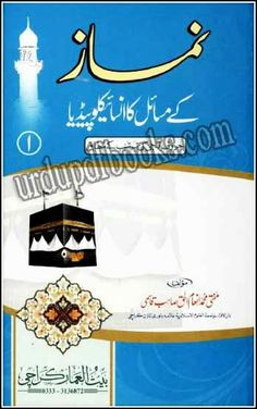 Encyclopedia of Islam - Free eBooks Download