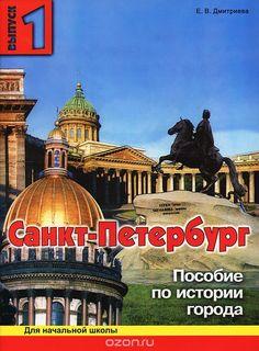 Гдз санкт-петербург пособие по истории