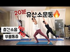 [스미홈트] 20분 유산소 - YouTube Nice Body, Full Body, Fat Burning, Cardio, Burns, Gym Equipment, Health Fitness, Exercise, Workout