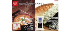 セーブオンオリジナルだし入りみそ 198円 有明海産若摘焼のり 278円
