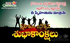happy friendship day thoughts and images | Teluguquotez.in