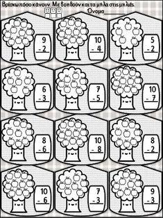 Kindergarten Math Worksheets, Teaching Math, Build Math, Math Subtraction, Apple Theme, Learning Disabilities, Math Skills, School Lessons, Primary School