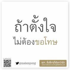 คำคม Like Quotes, Best Quotes, Thai Words, Quotations, Qoutes, I Hate Love, Idioms, Live Life, Instagram Story