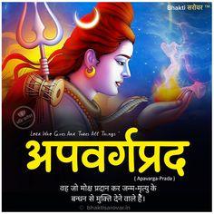 ॐ भूर्भुवः स्वः ॐ त्र्यम्बकं यजामहे सुगन्धिं पुष्टिवर्धनम् ⠀⠀⠀⠀⠀⠀⠀⠀ उर्वारुकमिव बन्धनान्मृ त्योर्मुक्षीय मामृतात् 🙏 HarHarMahadev #Adiyogi #Mahakaal #Mahadeva #shiva #lordshiva #bholenath #ShivShankara #shankar #bolenath #shivshankar #mahadev #mahakal #shivshambhu #shivbhakti #shivtandav #shivshakti #tandav #shivtandav #shivmantra #jaishivshankar #bhaktisarovar Lord Shiva, All Things, Dance, History, Movies, Movie Posters, Dancing, Historia, Films