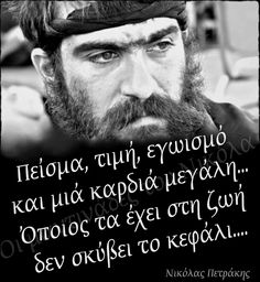 Big Words, Greek Quotes, Health Tips, Personality, Funny Quotes, Letters, Messages, Thoughts, Sayings